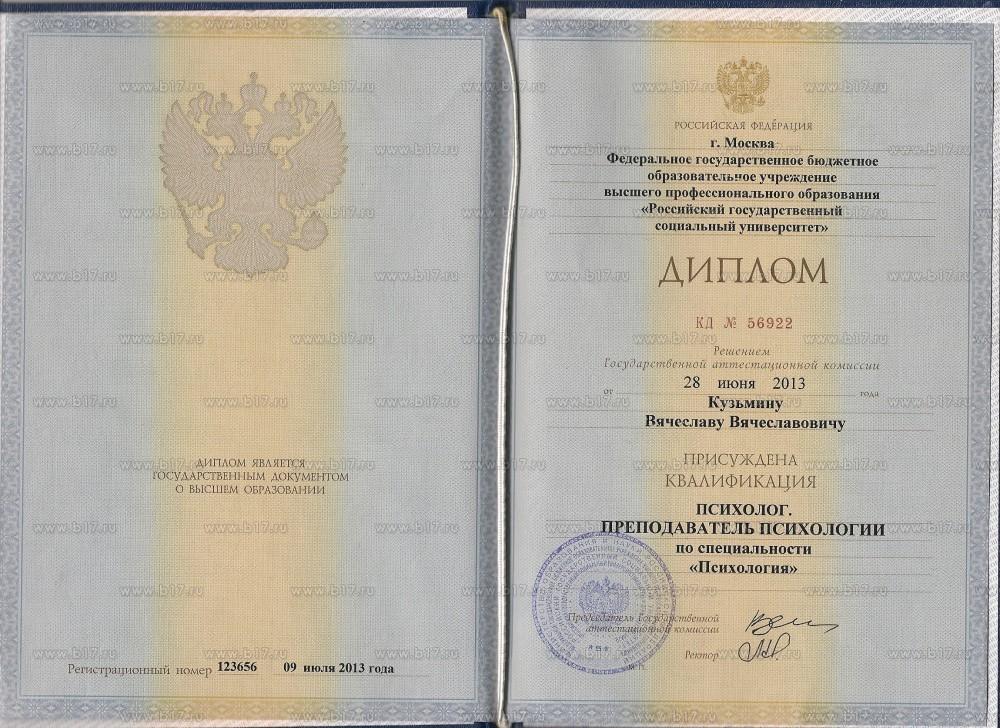 Образование общее (документ)
